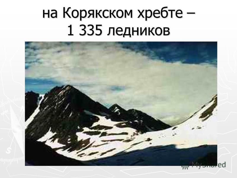 на Корякском хребте – 1 335 ледников
