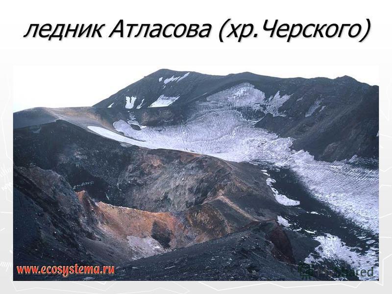 ледник Атласова (хр.Черского)