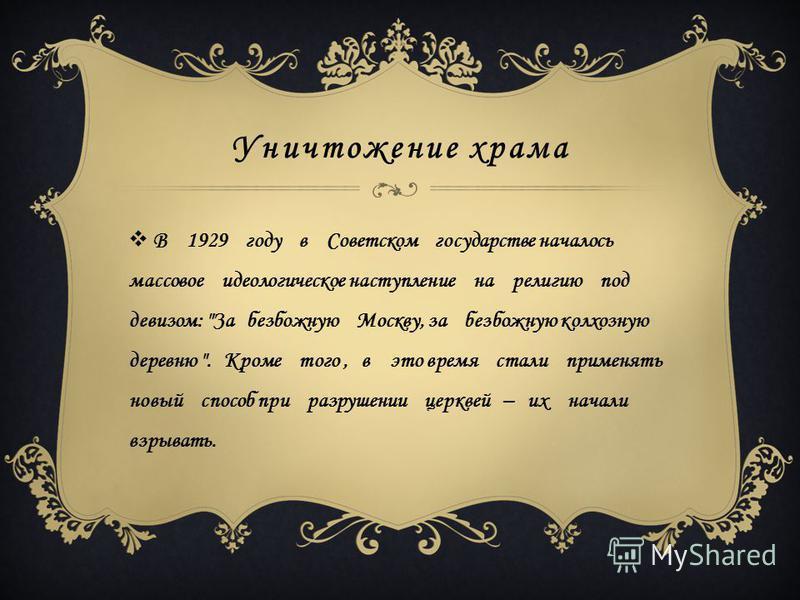 Уничтожение храма В 1929 году в Советском государстве началось массовое идеологическое наступление на религию под девизом: