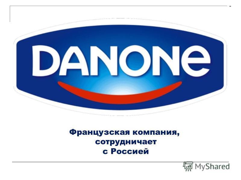 Французская компания, сотрудничает с Россией