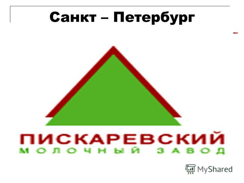 Санкт – Петербург