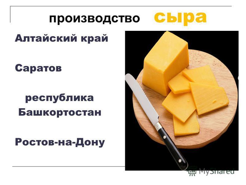 производство сыра Алтайский край Саратов республика Башкортостан Ростов-на-Дону