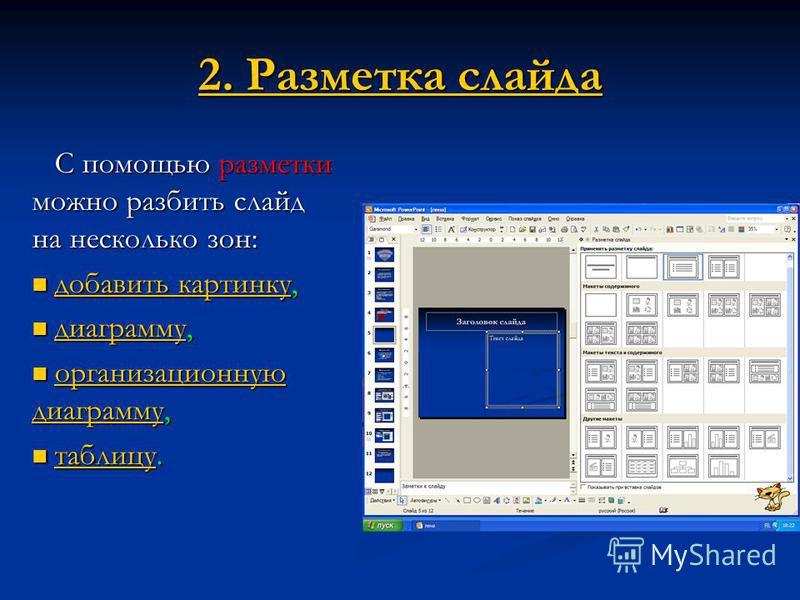 1. Создание презентации 1. Создание презентации В открывшемся окне появляются пункты: Открытие презентации; Открытие презентации; Создание Создание Создание из имеющихся презентаций; Создание из имеющихся презентаций; Создание с помощью шаблона Созда
