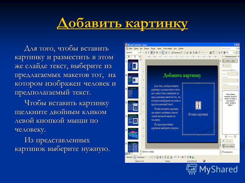 2. Разметка слайда 2. Разметка слайда С помощью разметки можно разбить слайд на несколько зон: добавить картинку, добавить картинку, добавить картинку добавить картинку диаграмму, диаграмму, диаграмму организационную диаграмму, организационную диагра