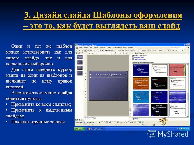 4. Дизайн слайда Цветовые схемы – какого цвета будет ваш слайд 4. Дизайн слайда Цветовые схемы – какого цвета будет ваш слайд К каждому шаблону можно подобрать любую цветовую схему из представленных в меню Дизайн слайда. Ее как и шаблон можно использ