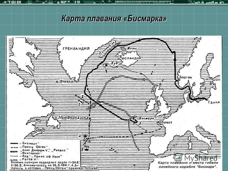 Карта плавания «Бисмарка»