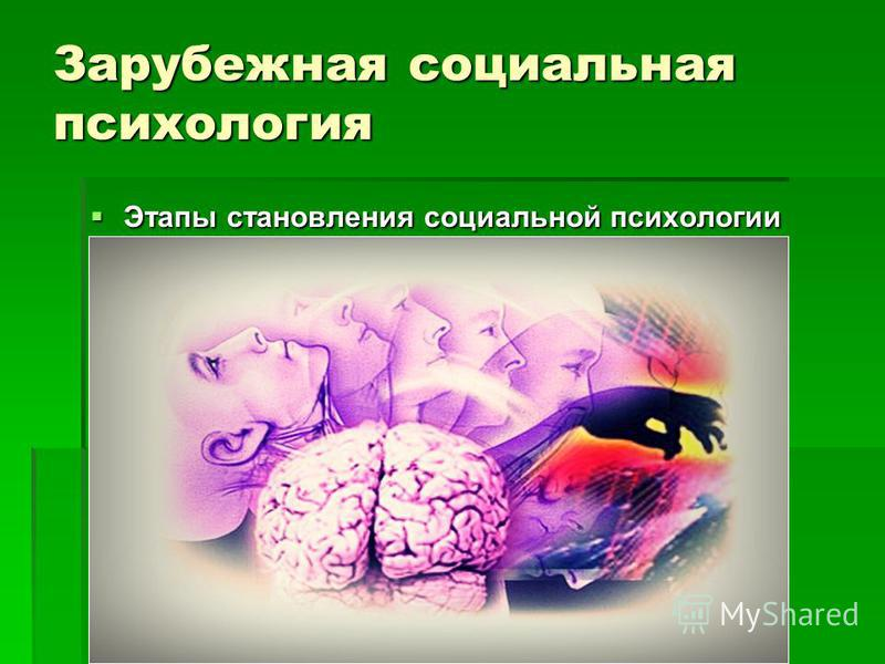 Зарубежная социальная психология Этапы становления социальной психологии Этапы становления социальной психологии