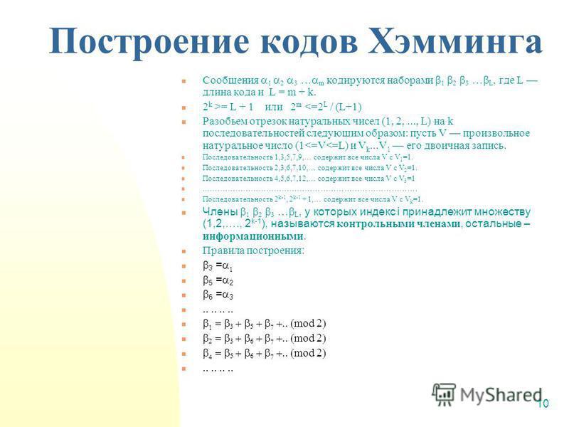 10 Построение кодов Хэмминга Сообщения … m кодируются наборами … L, где L длина кода и L = m + k. 2 k >= L + 1 или 2 m <=2 L / (L+1) Разобьем отрезок натуральных чисел (1, 2,..., L) на k последовательностей следующим образом: пусть V произвольное нат