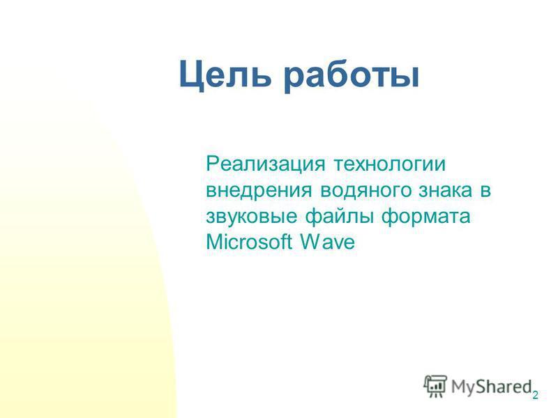 2 Цель работы -Реализация технологии внедрения водяного знака в звуковые файлы формата Microsoft Wave