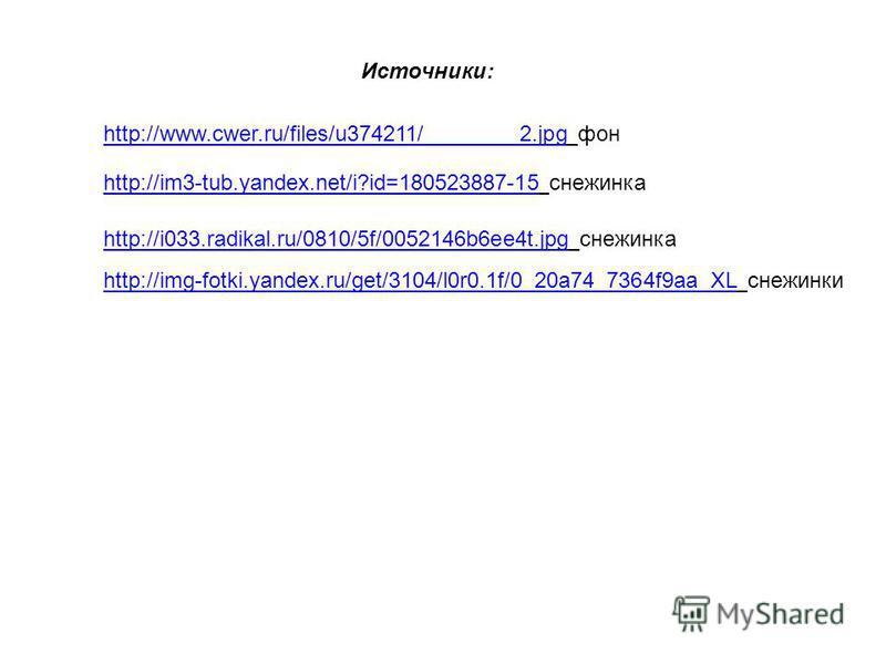 Источники: http://www.cwer.ru/files/u374211/________2.jpghttp://www.cwer.ru/files/u374211/________2.jpg фон http://im3-tub.yandex.net/i?id=180523887-15http://im3-tub.yandex.net/i?id=180523887-15 снежинка http://i033.radikal.ru/0810/5f/0052146b6ee4t.j