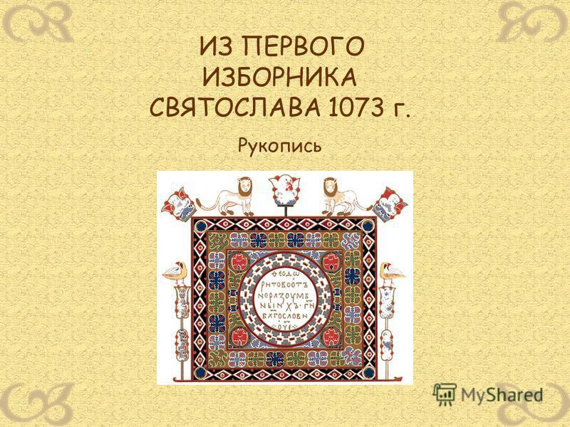 ИЗ ПЕРВОГО ИЗБОРНИКА СВЯТОСЛАВА 1073 г. Рукопись