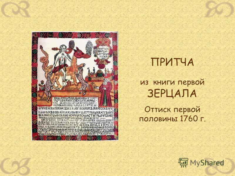 ПРИТЧА из книги первой ЗЕРЦАЛА Оттиск первой половины 1760 г.