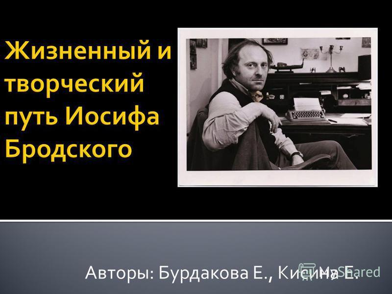 Авторы: Бурдакова Е., Кисина Е.