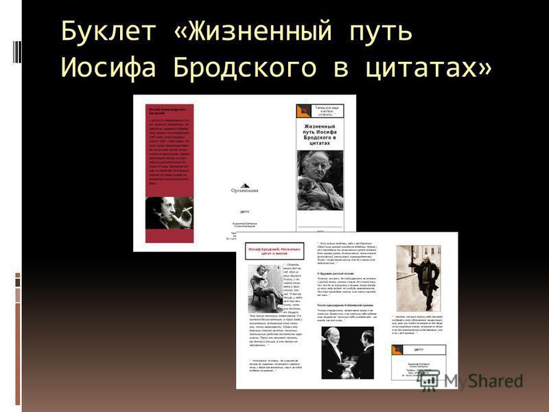 Буклет «Жизненный путь Иосифа Бродского в цитатах»