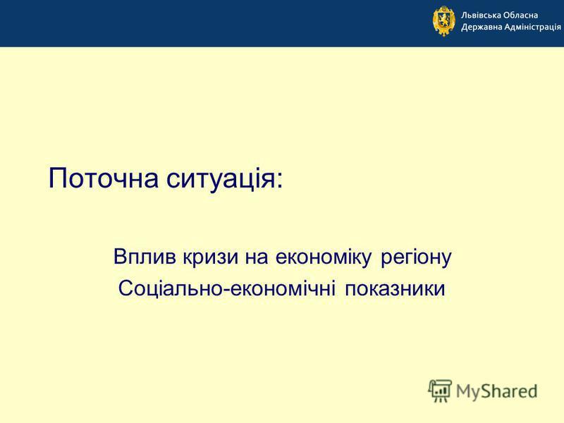 Поточна ситуація: Вплив кризи на економіку регіону Соціально-економічні показники