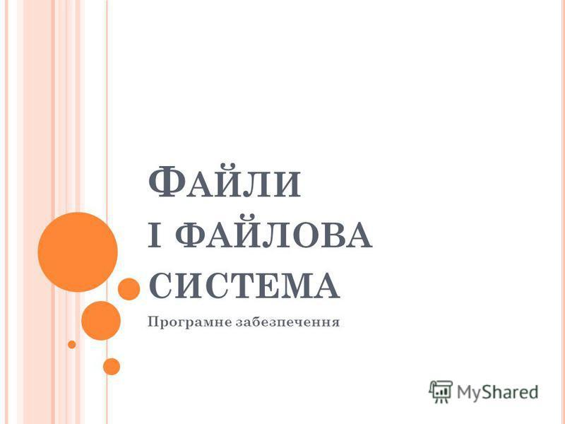 Ф АЙЛИ І ФАЙЛОВА СИСТЕМА Програмне забезпечення
