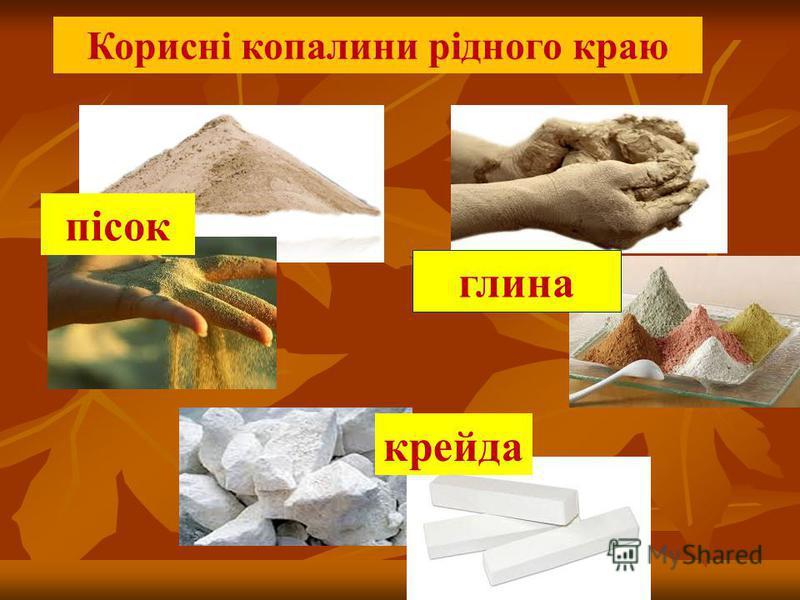 глина пісок крейда Корисні копалини рідного краю