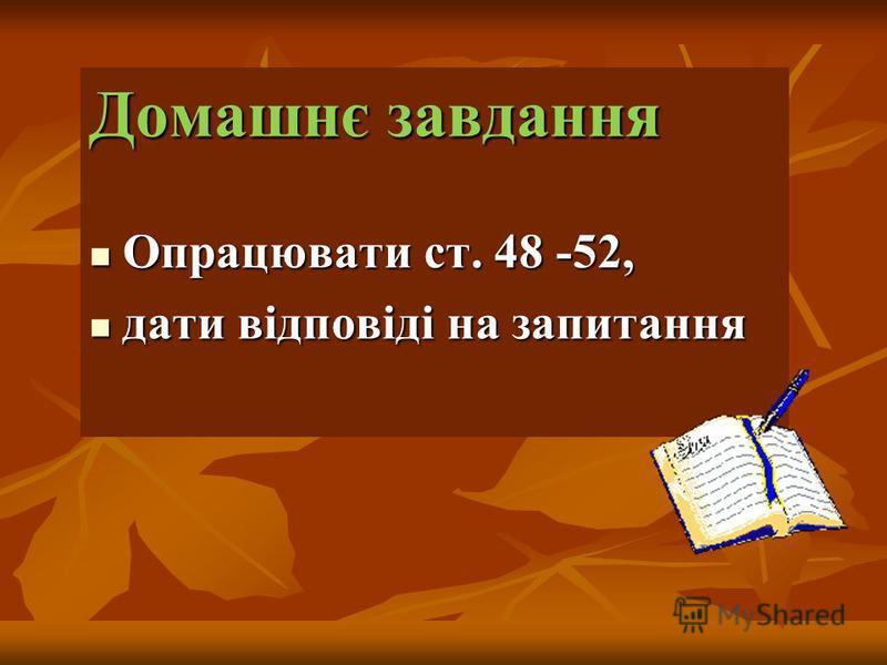 Домашнє завдання Опрацювати ст. 48 -52, Опрацювати ст. 48 -52, дати відповіді на запитання дати відповіді на запитання
