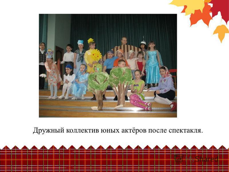 Дружный коллектив юных актёров после спектакля.