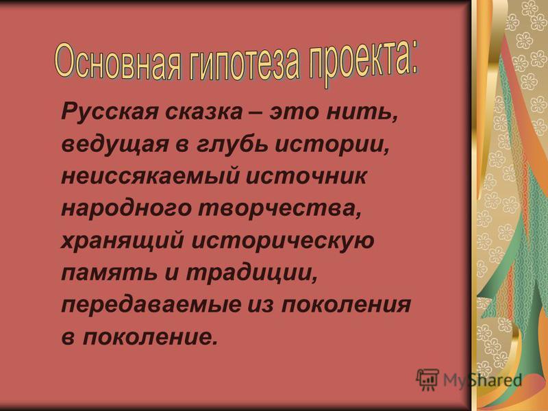 Русская сказка – это нить, ведущая в глубь истории, неиссякаемый источник народного творчества, хранящий историческую память и традиции, передаваемые из поколения в поколение.