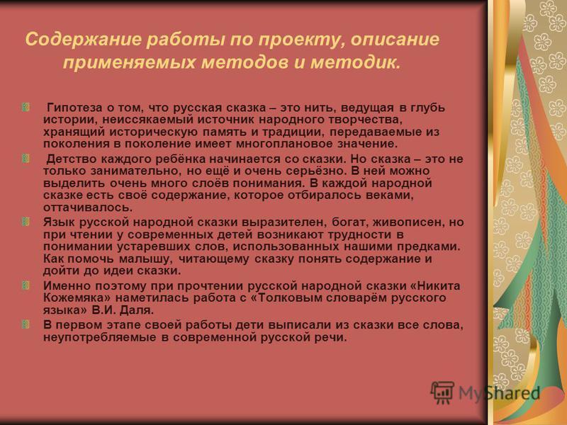 Содержание работы по проекту, описание применяемых методов и методик. Гипотеза о том, что русская сказка – это нить, ведущая в глубь истории, неиссякаемый источник народного творчества, хранящий историческую память и традиции, передаваемые из поколен