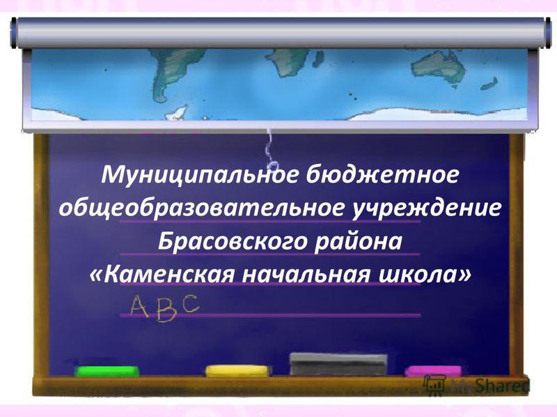 Муниципальное бюджетное общеобразовательное учреждение Брасовского района «Каменская начальная школа»