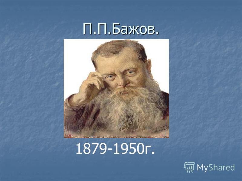 П.П.Бажов. 1879-1950 г.