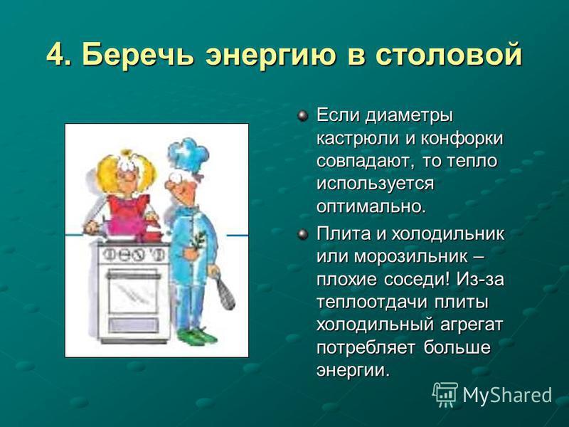 4. Беречь энергию в столовой Если диаметры кастрюли и конфорки совпадают, то тепло используется оптимально. Плита и холодильник или морозильник – плохие соседи! Из-за теплоотдачи плиты холодильный агрегат потребляет больше энергии.