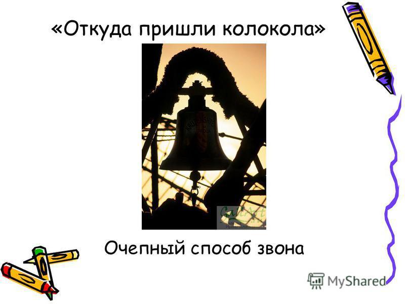 «Откуда пришли колокола» Очепный способ звона