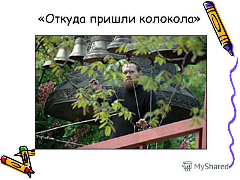 «Откуда пришли колокола»