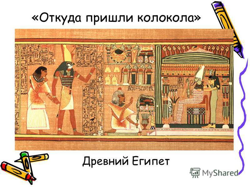 «Откуда пришли колокола» Древний Египет