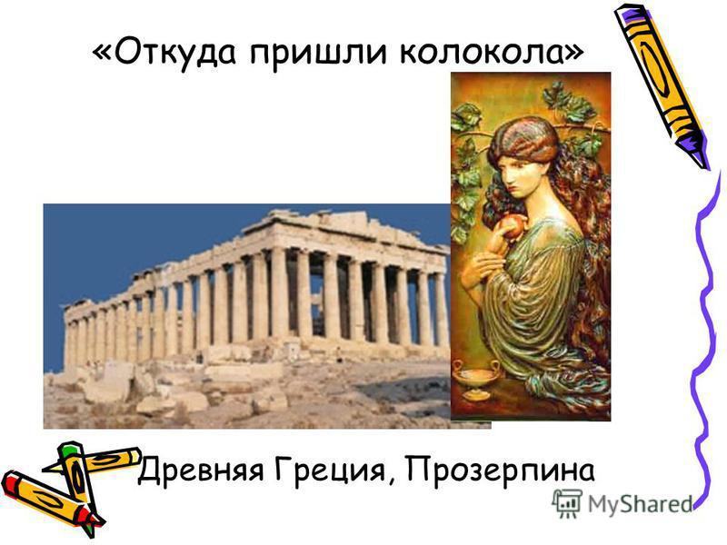 «Откуда пришли колокола» Древняя Греция, Прозерпина