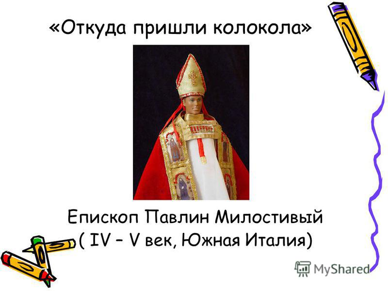 «Откуда пришли колокола» Епископ Павлин Милостивый ( IV – V век, Южная Италия)