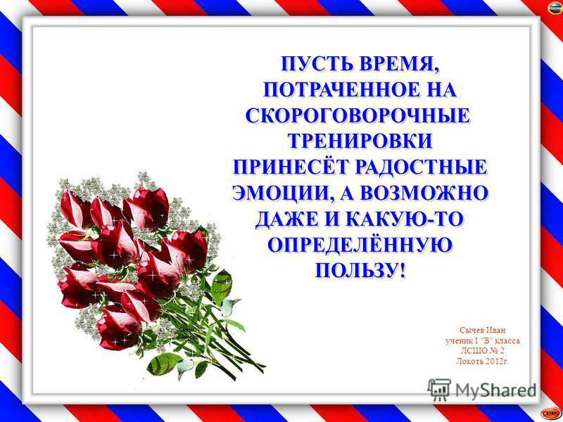 Сычев Иван ученик 1 Б класса ЛСШО 2 Локоть 2012 г.