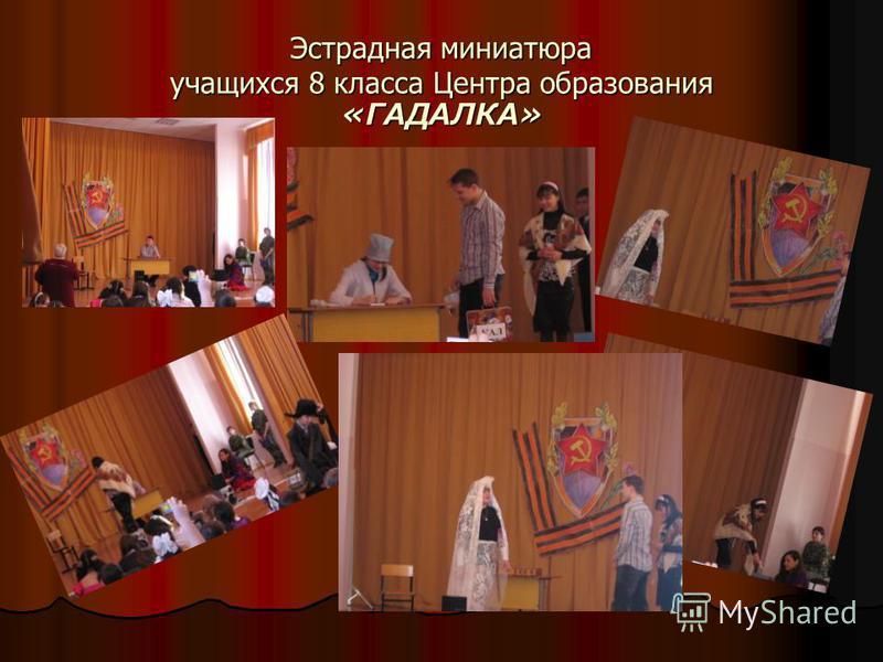 Эстрадная миниатюра учащихся 8 класса Центра образования «ГАДАЛКА»