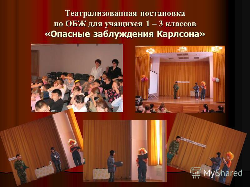 Театрализованная постановка по ОБЖ для учащихся 1 – 3 классов «Опасные заблуждения Карлсона»