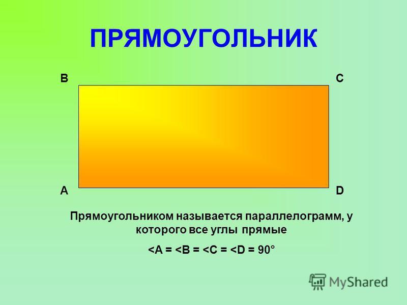 ПРЯМОУГОЛЬНИК Прямоугольником называется параллелограмм, у которого все углы прямые <A = <B = <C = <D = 90° АD CB