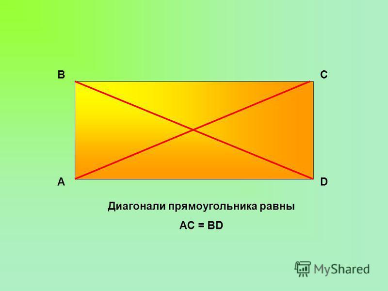 Диагонали прямоугольника равны AC = BD АD CB