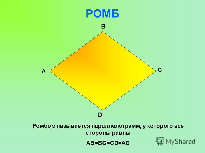РОМБ Ромбом называется параллелограмм, у которого все стороны равны AB=BC=CD=AD A D C B