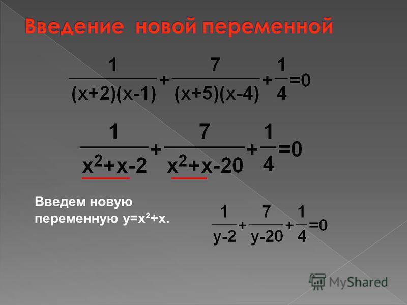 Введем новую переменную y=x²+x.