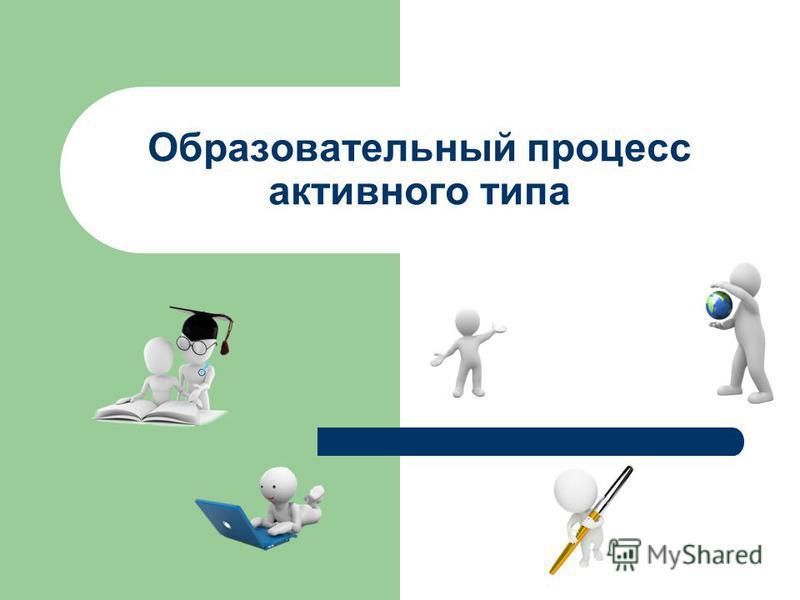 Образовательный процесс активного типа