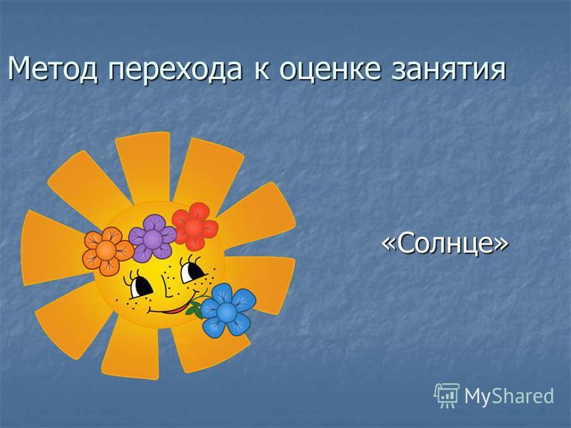 Метод перехода к оценке занятия «Солнце»
