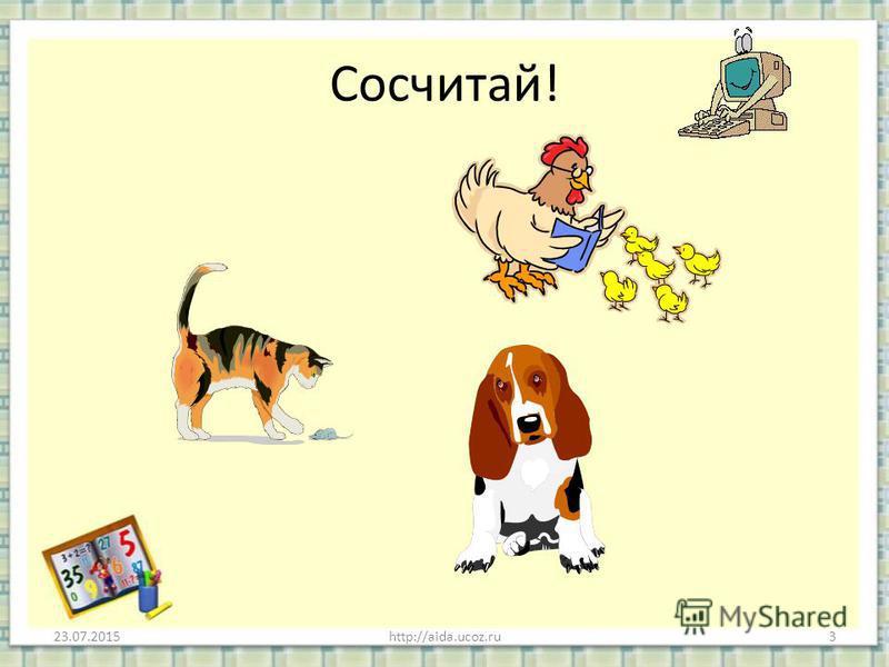 Сосчитай! 23.07.20153http://aida.ucoz.ru