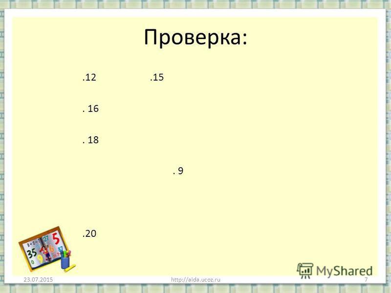 Проверка:.12.15. 16. 18. 9.20 23.07.20157http://aida.ucoz.ru