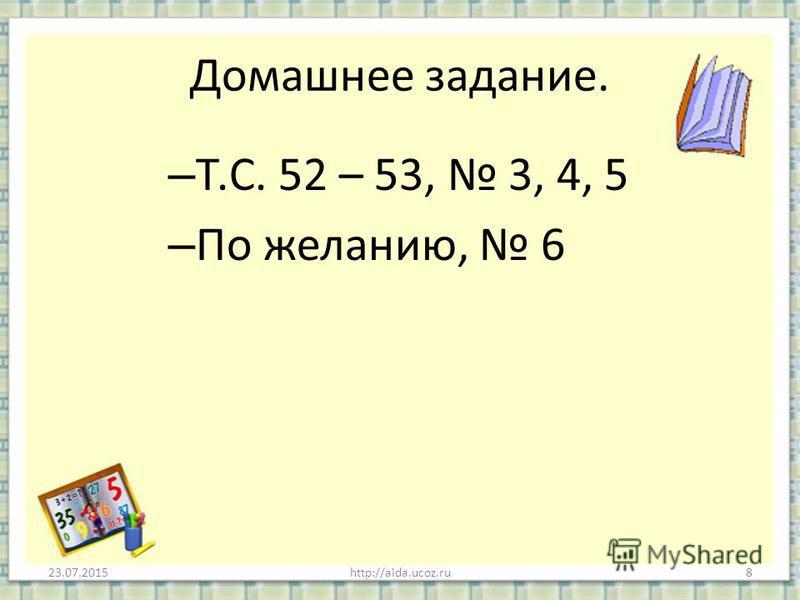 Домашнее задание. – Т.С. 52 – 53, 3, 4, 5 – По желанию, 6 23.07.20158http://aida.ucoz.ru