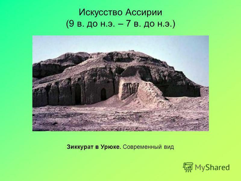 Зиккурат в Урюке. Современный вид Искусство Ассирии (9 в. до н.э. – 7 в. до н.э.)