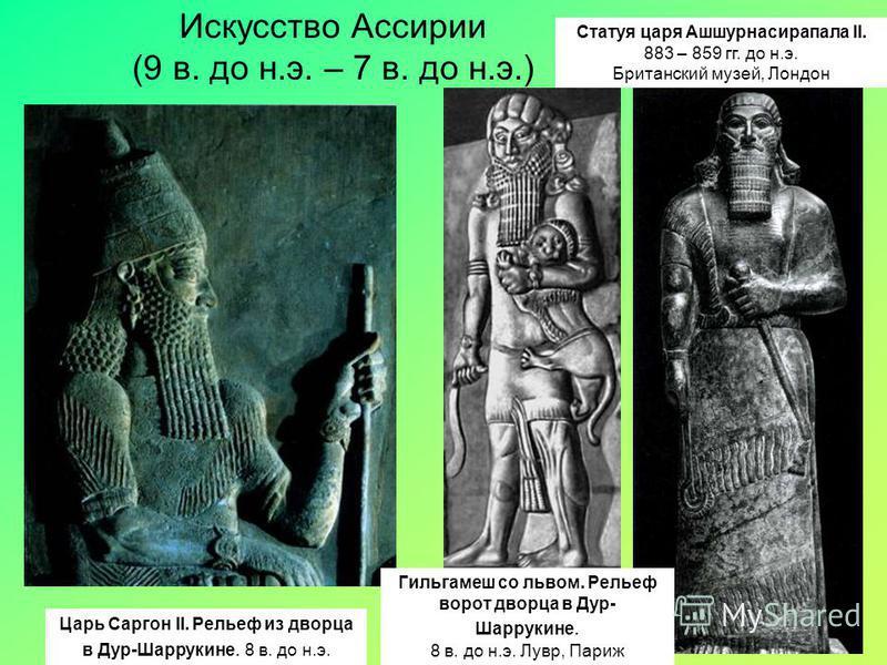 Искуство вавилона и ассирии