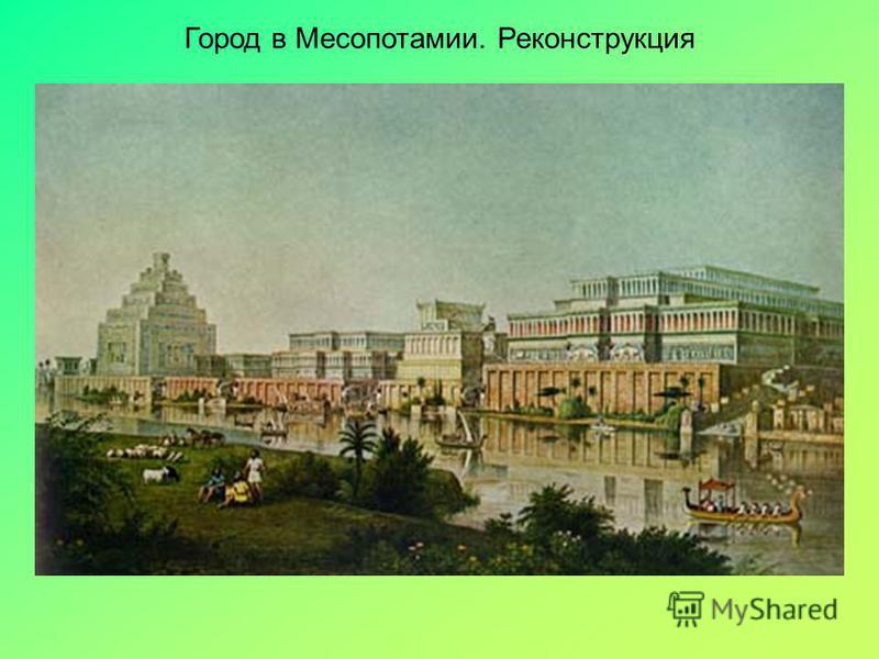 Город в Месопотамии. Реконструкция