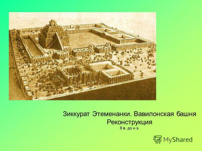 Зиккурат Этеменанки. Вавилонская башня Реконструкция 6 в. до н.э.