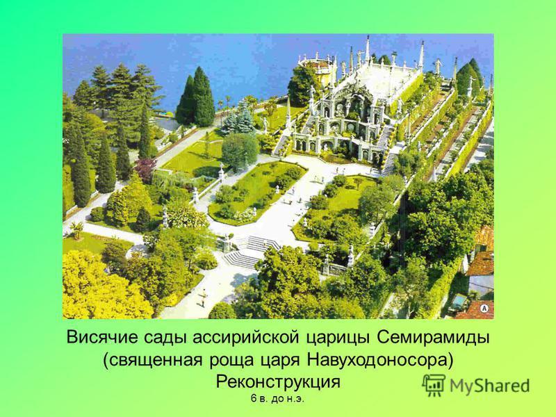 Висячие сады ассирийской царицы Семирамиды (священная роща царя Навуходоносора) Реконструкция 6 в. до н.э.